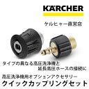 クイックカップリングセット(ケルヒャー KARCHER オプション アクセサリー 部品アタッチメント パーツ アダプター)