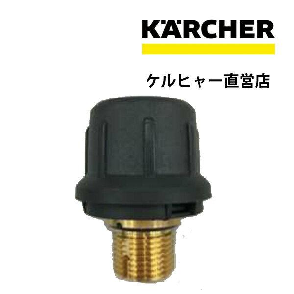安全バルブSC 1クラシック/SC 1プレミアム/SC 1 DELUXE用(ケルヒャー KARCHER 家庭用 スチーム クリーナー オプション 部品 アタッチメント パーツ キャップ)