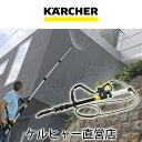 延長パイプ 4m(ケルヒャー KARCHER 高圧洗浄機 家庭用 高圧 洗浄機 洗浄器 アクセサリー オプション 高い 高所 部品 …