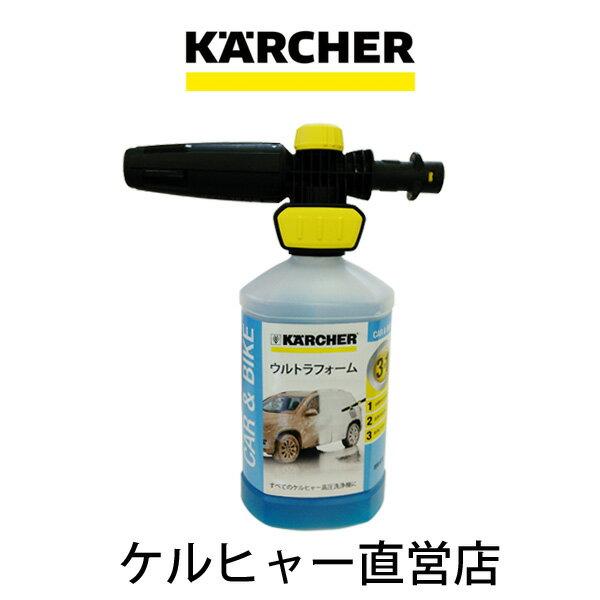 ウルトラフォームセット(ケルヒャー KARCHER 高圧洗浄機 家庭用 高圧 洗浄機 洗浄器 オプション 洗剤 洗浄剤 洗車用 カー用品)