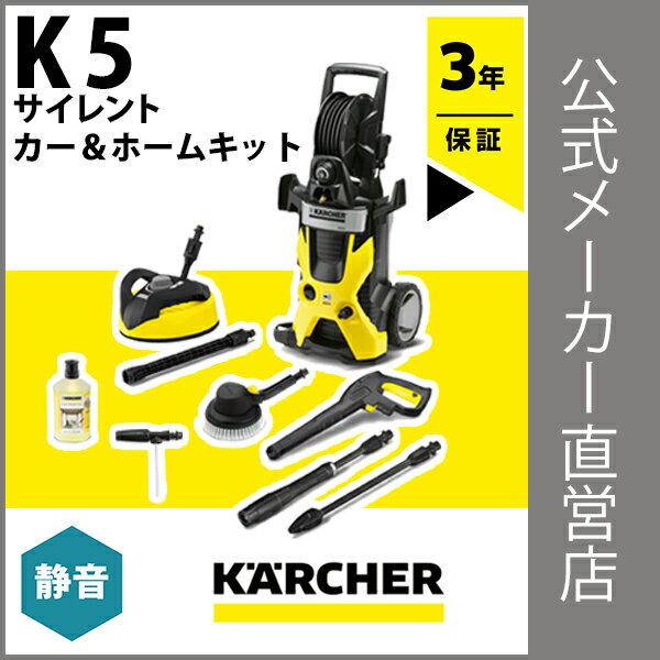 【送料無料】【3年保証】 K 5 サイレント カー & ホームキット(ケルヒャー KARCHER 高圧洗浄機 家庭用 高圧 洗浄機 K5 K 5 サイレント)高圧 洗浄 バスターズ