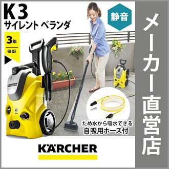 New product K 3 silent veranda (Karcher KARCHER high pressure cleaning machine home high pressure cleaning machine home high pressure cleaning machine cleaning with high pressure cleaning with K3 K 3 veranda)