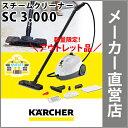 【アウトレット】【送料無料】 スチーム クリーナー SC 3.000(ケルヒャー KARCHER 家庭用 スチーム クリーナー SC3000)