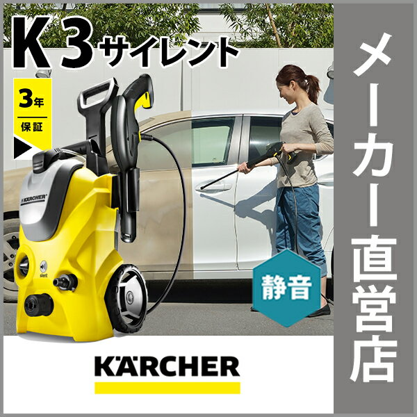 【3年保証】高圧洗浄機 K 3 サイレント (ケルヒャー KARCHER 高圧洗浄機 家庭用 高圧 洗浄機 家庭用高圧洗浄機 洗浄器 高圧洗浄器 K3 K 3)