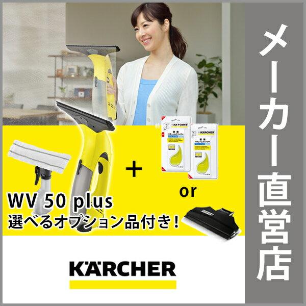 【期間限定】WV 50 plus 選べるオプション付きセット(KARCHER ケルヒャー 家庭用 窓用 バキューム クリーナー 窓そうじ 窓掃除 電動 WV50plus)