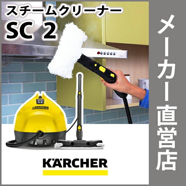 スチームクリーナー SC 2 (ケルヒャー KARCHER 家庭用 スチーム クリーナー SC2 SC2 エスシー ニ)高圧 洗浄 バスターズ