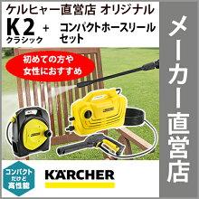 ケルヒャー家庭用高圧洗浄機K2クラシック+コンパクトホースリール+万能蛇口(大)