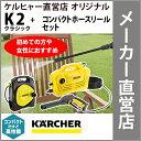 【プレゼントキャンペーン実施中】【送料無料・初めての方に】高圧洗浄機 K 2 クラシック+コンパクトホースリール万能…