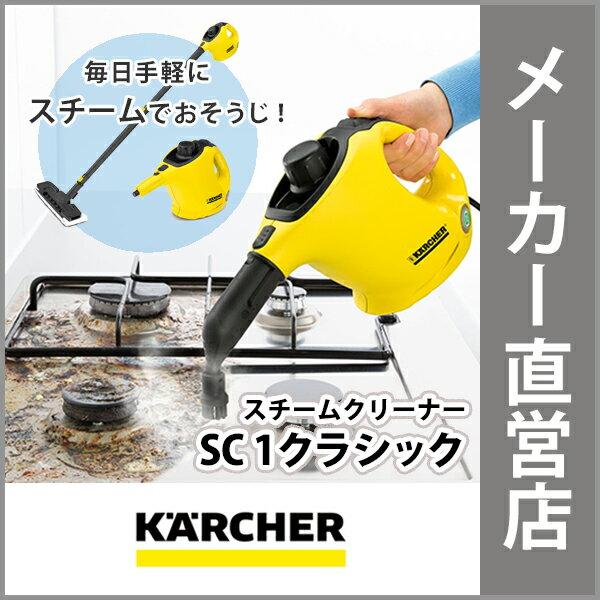 【ポイント10倍】スチームクリーナー SC 1 クラシック(ケルヒャー KARCHER 家庭用 スティック スチーム クリーナー SC1 エス シー ワン)高圧 洗浄 バスターズ