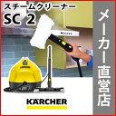 【D】【ケルヒャー】【新製品】スチームクリーナー SC 2(ケルヒャー KARCHER 家庭用 スチーム クリーナー SC2 SC2 エ…