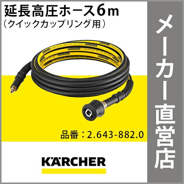 アクセサリー 延長高圧ホース6mクイックカップリング用 KARCHER