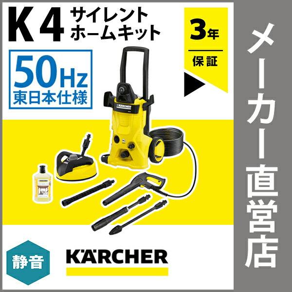 【東日本仕様(50Hz)】【送料無料】【ケルヒャー】高圧洗浄機 K 4 サイレント ホームキット(ケルヒャー KARCHER 高圧洗浄機 家庭用 高圧 洗浄機 洗浄器 高圧洗浄器 K4 K 4)【お掃除特集】