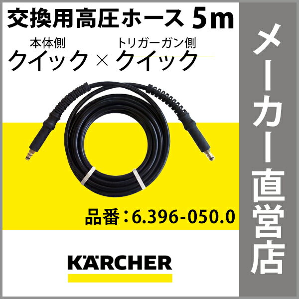 高圧洗浄機 交換用 高圧ホース 5m (クイックタイプ) 品番:6.396-050.0(ケルヒャー KARCHER 家庭用 高圧 洗浄機 洗浄器 部品 ベランダクリーナー)