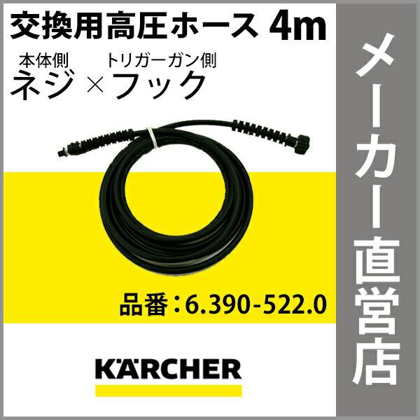 高圧洗浄機 K2.010、K2.020 交換用高圧ホース 4m(フックタイプ) 品番:6.390-522.0(ケルヒャー KARCHER 高圧洗浄機 高圧 洗浄機 洗浄器 部品 交換 パーツ 6390-5220)