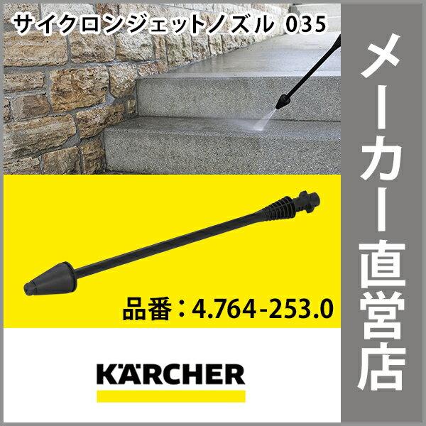 サイクロンジェットノズル 品番:4.764-253.0(ケルヒャー KARCHER 家庭用 洗浄器 部品 パーツ K2.900 K4.900 K5.900)