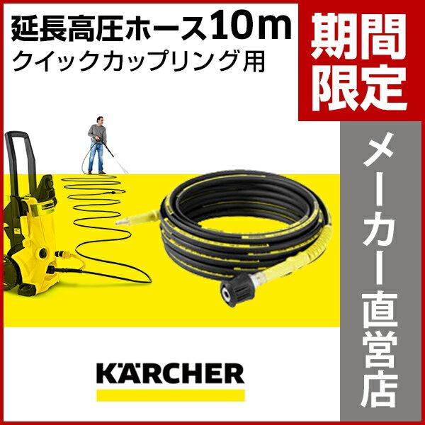 【DT】アクセサリー 延長高圧ホース10m クイックカップリング用 クイックコネクト機種用 KARCHER