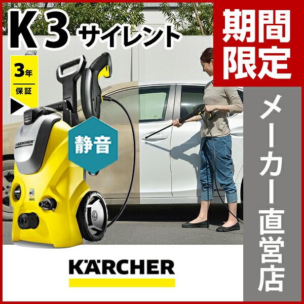 【DT】【3年保証】高圧洗浄機 K 3 サイレント (ケルヒャー KARCHER 高圧洗浄機 家庭用 高圧 洗浄機 家庭用高圧洗浄機 洗浄器 高圧洗浄器 K3 K 3)