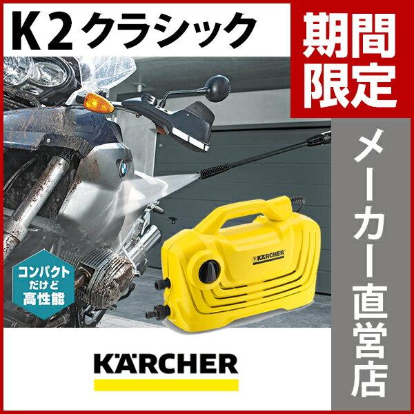 【DT】【ケルヒャー】高圧洗浄機 K 2 クラシック(ケルヒャー KARCHER 家庭用 高圧 洗浄機 洗浄器 K2クラシック)