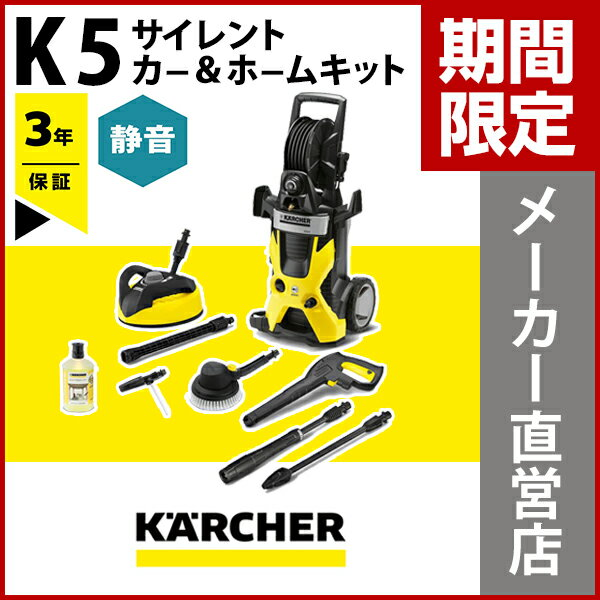 【DT】【送料無料】【3年保証】 K 5 サイレント カー & ホームキット(ケルヒャー KARCHER 高圧洗浄機 家庭用 高圧 洗浄機 K5 K 5 サイレント)高圧 洗浄 バスターズ