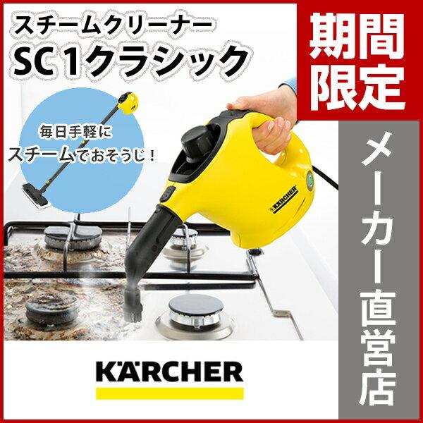 【DT】【送料無料】スチームクリーナー SC 1 クラシック(ケルヒャー KARCHER 家庭用 スティック スチーム クリーナー SC1 エス シー ワン)高圧 洗浄 バスターズ