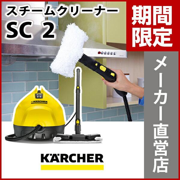 【D】【ケルヒャー】スチームクリーナー SC 2(ケルヒャー KARCHER 家庭用 スチーム クリーナー SC2 SC2 エスシー ニ)【お掃除特集】