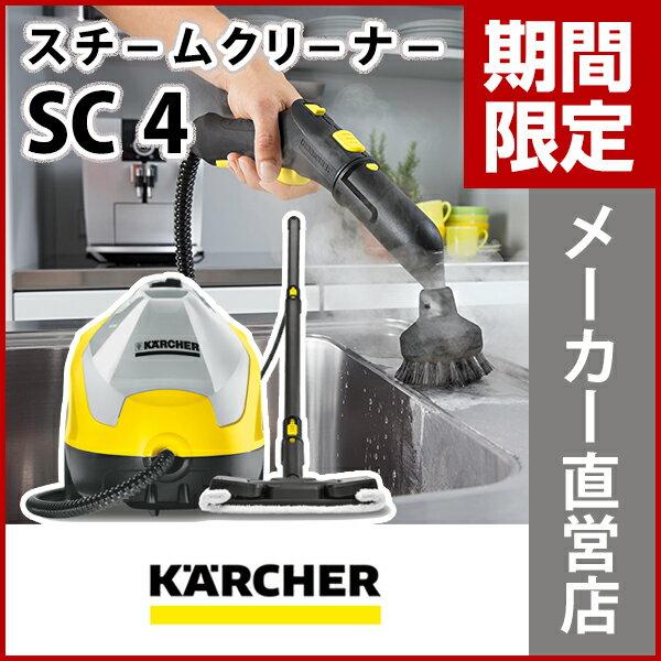 【DT】スチームクリーナー SC 4(ケルヒャー KARCHER 家庭用 スチームクリーナー SC4 SC4 エスシー ヨン)高圧 洗浄 バスターズ