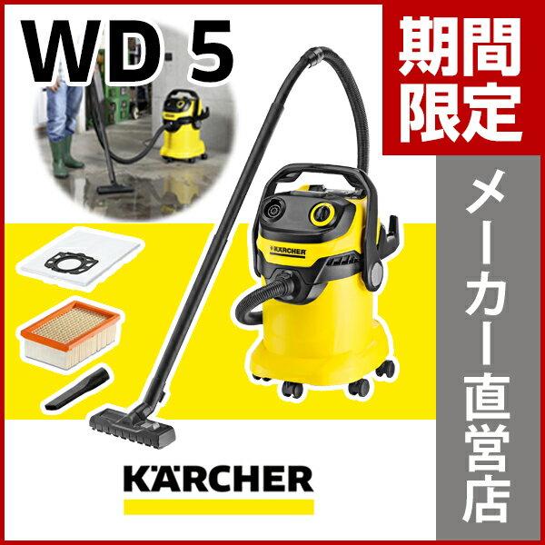 【DT】乾湿両用バキュームクリーナー WD 5品番:1.348-201.0( KARCHER 家庭用 バキューム クリーナー 掃除機 そうじ機 WD 5 WD5 ダブル デー ゴ)高圧 洗浄 バスターズ