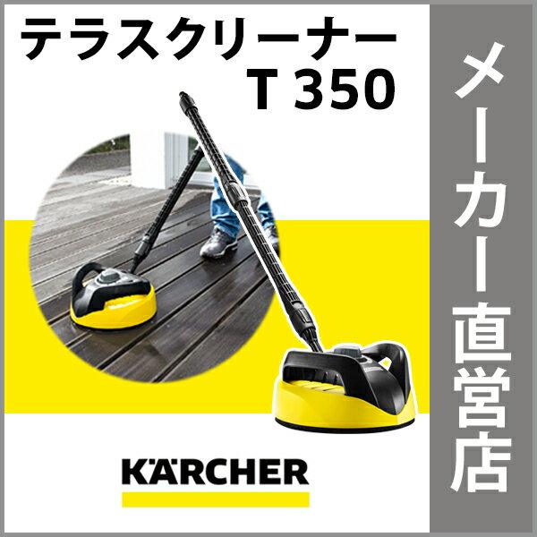 テラスクリーナーT 350(ケルヒャー KARCHER 高圧洗浄機 家庭用 高圧 洗浄機 洗浄器 オプション アクセサリー 部品 アタッチメント パーツ T350)高圧 バスターズ