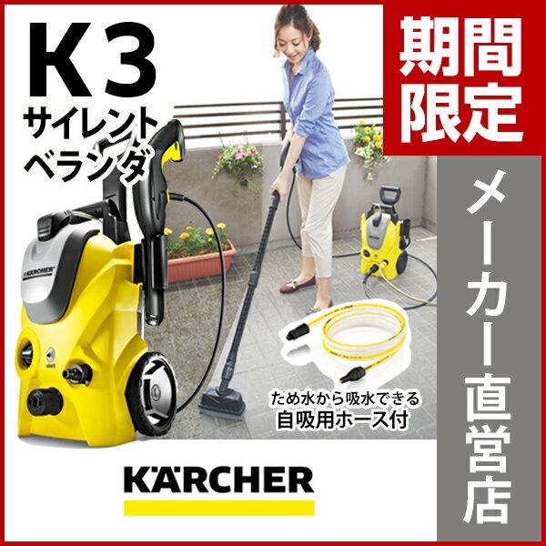 【DT】【3年保証】 K 3 サイレント ベランダ(ケルヒャー KARCHER 高圧洗浄機 家庭用 高圧 洗浄機 家庭用高圧洗浄機 K3 K 3 ベランダ)高圧 洗浄 バスターズ