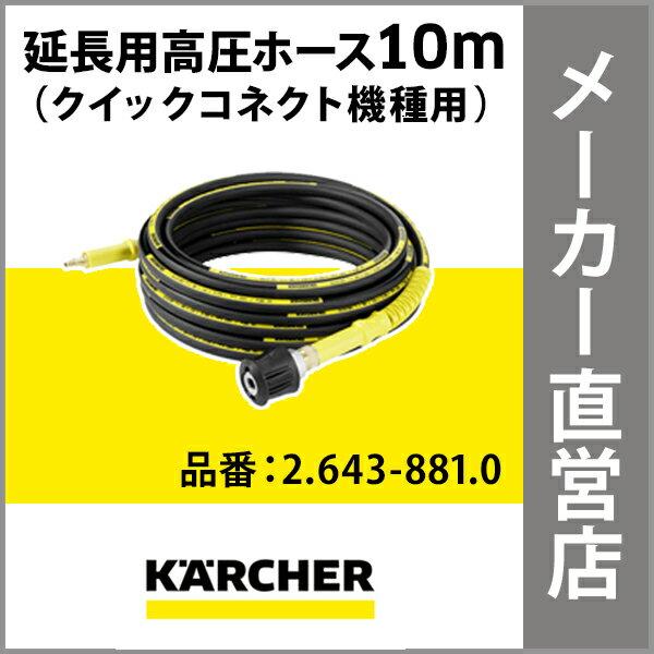 【ポイント10倍】アクセサリー 延長高圧ホース10m クイックカップリング用 クイックコネクト機種用 KARCHER