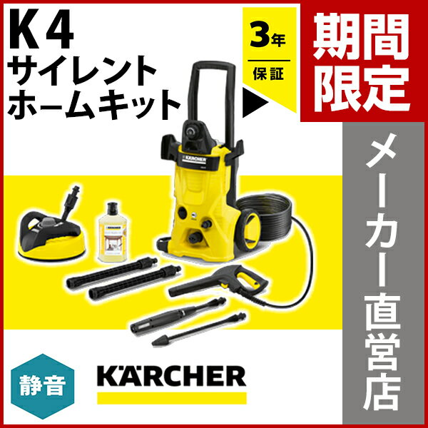 【D】【送料無料】【3年保証】K 4 サイレント ホームキット(ケルヒャー KARCHER 高圧洗浄機 家庭用 高圧 洗浄機 洗浄器 高圧洗浄器 K4 K 4)