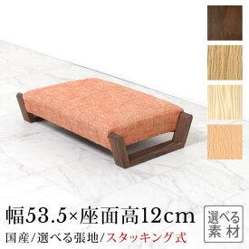 【〜2/19 23:59 送料無料!】低座椅子 ウォールナット[LLC-01] 53.5センチ幅 座いす日本製 天然木 総無垢 モダン シンプル 肘無し アームレス サブチェア 自然 あぐら 座卓 リビング 和 選べる 材質 カバーリング スタッキングW535 × H120mm