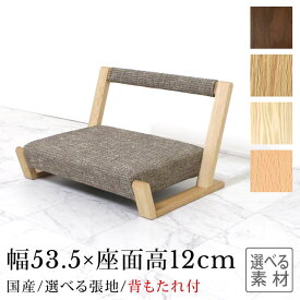 【〜2/25 23:59 ポイント10倍!】背もたれ 座椅子 ナラ[LLC-02] 53.5センチ幅 座いす日本製 天然木 総無垢 モダン シンプル 肘無し アームレス サブチェア 自然 あぐら 座卓 リビング 選べる 材質 カバーリング レトロW535/SH120mm