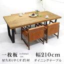 【〜9/11 1:59 ポイント10倍】一枚板[IT-008] ヤクスギ 一枚板 210センチ幅 6人掛け ダイニング テーブル一点物 一点限り 日本製 天然木 無垢 モダン 二本脚 LD対応 シンプ