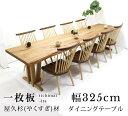 【〜7/26 1:59 ポイント10倍】一枚板[IT-011] ヤクスギ 一枚板 325センチ幅 8-10人掛け ダイニング テーブル一点物 限…