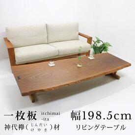 【枚数限定クーポンで20%OFF】一枚板[IT-014] ジンダイケヤキ 一枚板 198.5センチ幅 4-6人掛け リビング テーブル一点物 一点限り 日本製 日本製 天然木 無垢 モダン 二本脚 シンプル 耳風 神代欅 LZ-519W1985×D805-635×T38mm 厚み3cm以上