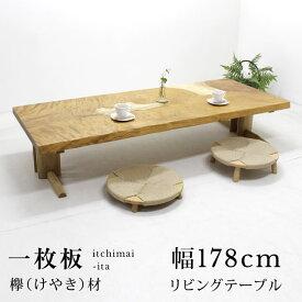 【〜9/24 1:59 ポイント10倍】一枚板[IT-010] ケヤキ 一枚板 178センチ幅 4-6人掛け リビング テーブル一点物 一点限り 玉杢 日本製 天然木 無垢 モダン 二本脚 シンプル 白太 欅 けやき LZ-622W1780×D720-740×T45mm 厚み4cm以上