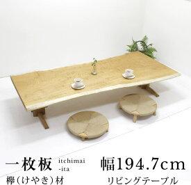 【〜9/24 1:59 ポイント10倍】一枚板[IT-009] ケヤキ 一枚板 194.7センチ幅 4-6人掛け リビング テーブル一点物 一点限り 玉杢 日本製 天然木 無垢 モダン 二本脚 シンプル 白太 欅 けやき LZ-684W1947×D800-917×T46mm 厚み4cm以上