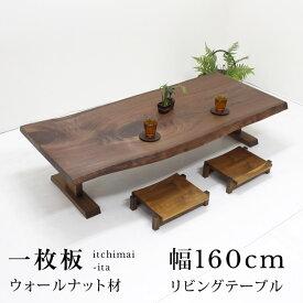 【枚数限定クーポンで20%OFF】一枚板[IT-015] ウォールナット 一枚板 160センチ幅 4-6人掛け リビング テーブル一点物 一点限り 日本製 天然木 無垢 モダン 二本脚 シンプル 耳 ウォルナット 貴重 LZ-708W1600×D720-650×T44mm 厚み4cm以上