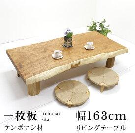 【〜9/24 1:59 ポイント10倍】一枚板[IT-017] ケンポナシ 一枚板 163センチ幅 4-6人掛け リビング テーブル一点物 一点限り 日本製 天然木 無垢 モダン 二本脚 シンプル 耳 玄圃梨 貴重 LZ-715W1630×D820-765×T67mm 厚み6cm以上