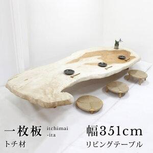 【〜2/28 23:59 5%OFF】一枚板[IT-018] トチ 一枚板 351センチ幅 8-10人掛け リビング テーブル一点物 一点限り 日本製 天然木 無垢 モダン 二本脚 シンプル 耳 栃 貴重 LZ-740W3510×D1340-820×T58mm 厚み5cm