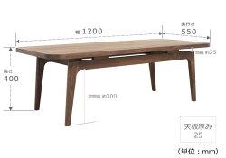 リビングテーブルウォールナット[LT-40]120センチ幅センターテーブル日本製天然木総無垢お子様も安心モダンシンプルローテーブルコーヒーテーブルW1200×D550×H400mm