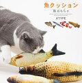 けりぐるみ【ねこのおもちゃ】エビや魚が人気!またたび不使用なら子猫でも安心!猫キッカーのおすすめは?