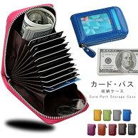 カード入コンパクト財布ウォレットカードケースパスケース名刺ケースミニ財布ミニサイズ雑貨収納男女兼用