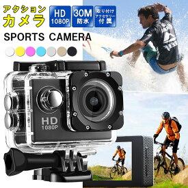 アクションカメラ スポーツカメラ アクティブカメラ 防水 30m 水中カメラ ウェアラブルカメラ ビデオカメラ バレンタイン