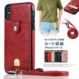 iphone11 ケース iphone11 pro ケース iphone11 pro max ケース ショルダーストラップ付 おしゃれ ネックストラップ ケース 薄型 シンプル ポケット収納 カード便利収納