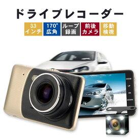 ドライブレコーダー ミラー型 3.3インチ 前後カメラ 高画質 170°広角 HD1080P バックカメラ付 ループ録画 エンジン連動 Gセンサー搭載 日本語説明書付き