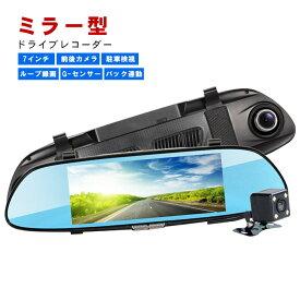 ドライブレコーダー ミラー型 7.0インチ 前後カメラ 高画質 170°広角 1080P バックカメラ付 ループ録画 エンジン連動 Gセンサー搭載 日本語説明書付き