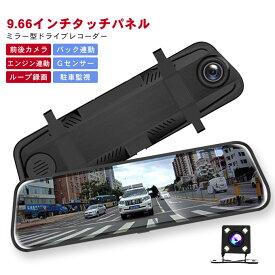 ドライブレコーダー 9.66インチタッチパネル ミラー型 前後カメラ 高画質 170°広角 1080P バックカメラ付 ループ録画 エンジン連動 Gセンサー搭載 日本語説明書付き