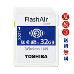 【32GB】SD-WC032G東芝TOSHIBA32GBClass10FlashAir無線LAN搭載SDHCメモリカードSDWC032G